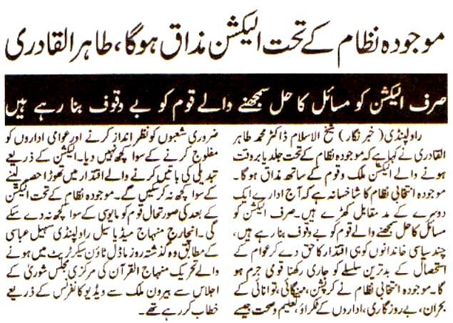 Mustafavi Student Movement Print Media Coverage Daily Khyber