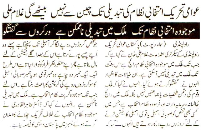 Mustafavi Student Movement Print Media Coverage Daily Sama