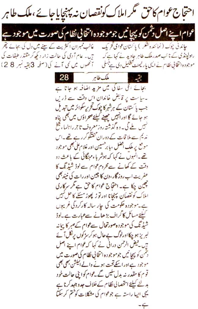 Minhaj-ul-Quran  Print Media CoverageDaily Laskar