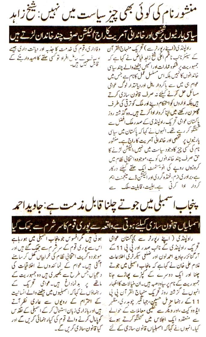 Minhaj-ul-Quran  Print Media CoverageDaily Khbarain