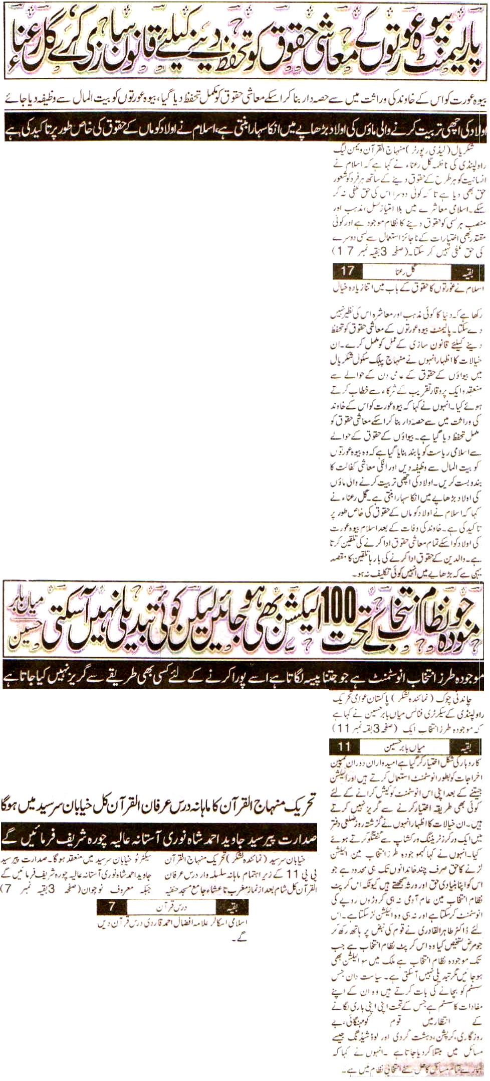 Minhaj-ul-Quran  Print Media CoverageDaily Lashkar Front Page