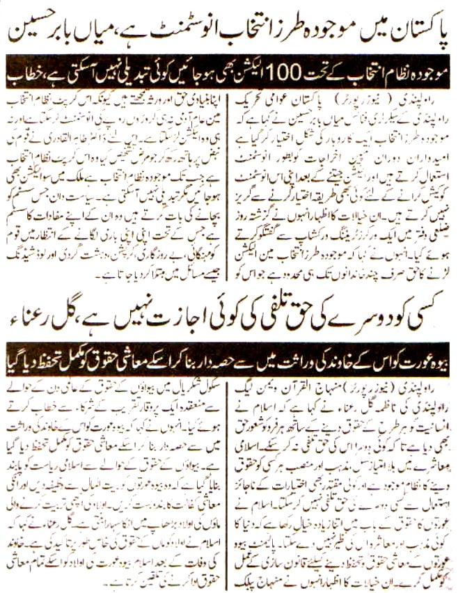 Minhaj-ul-Quran  Print Media CoverageDaily Musaman