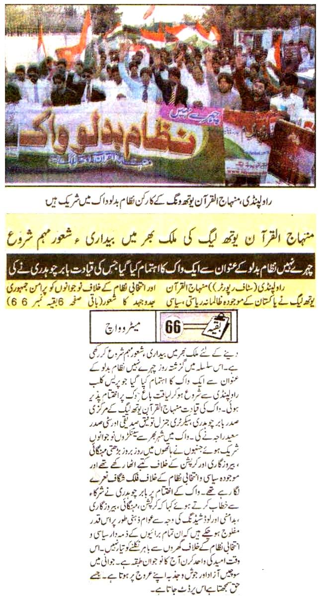 Minhaj-ul-Quran  Print Media CoverageDaily Metro Watch Front Page