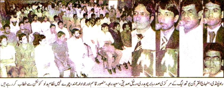 Pakistan Awami Tehreek  Print Media Coverage Daily Universal