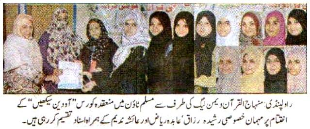 Minhaj-ul-Quran  Print Media CoverageDaily Khabrain
