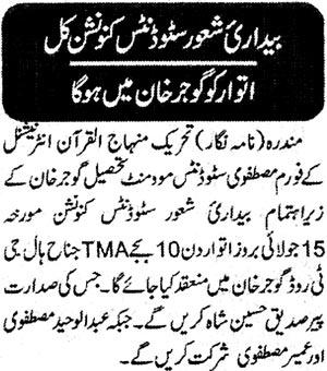 Mustafavi Student Movement Print Media Coverage Daily Ash-sharq Rawalpindi