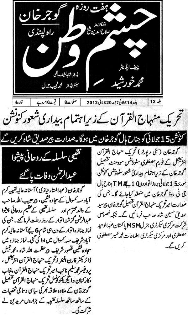 Mustafavi Student Movement Print Media Coverage Chashm-e-watan-Gujar Khan