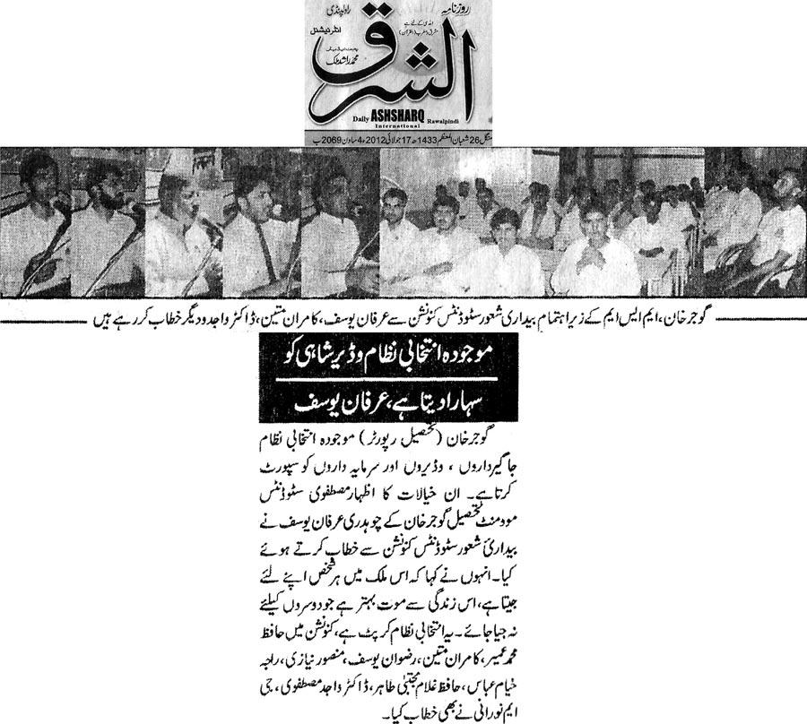 Mustafavi Student Movement Print Media Coverage Daily As-Sharq