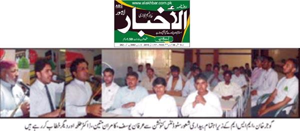 Mustafavi Student Movement Print Media Coverage Daily Al-Akhbar