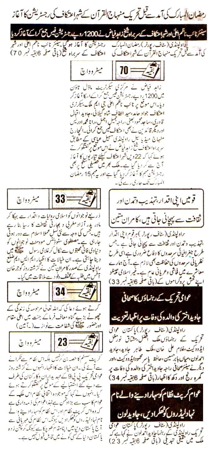 تحریک منہاج القرآن Minhaj-ul-Quran  Print Media Coverage پرنٹ میڈیا کوریج Daily Metro