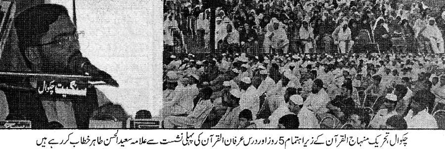Minhaj-ul-Quran  Print Media CoverageDaily Capitial Express
