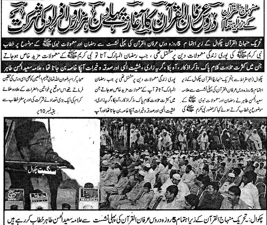 Minhaj-ul-Quran  Print Media CoverageDaily Dhan Khaoon