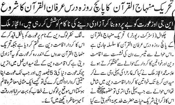 Minhaj-ul-Quran  Print Media CoverageDaily Ash-Sharq Chakwal