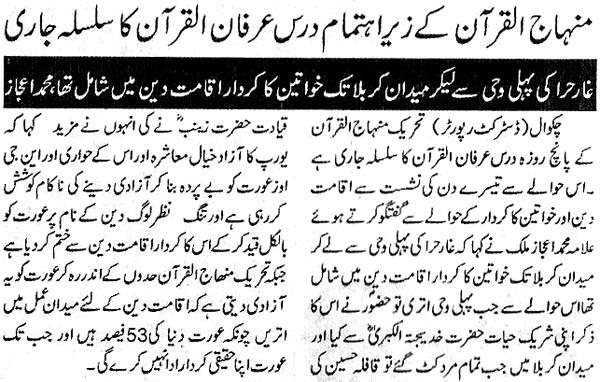Minhaj-ul-Quran  Print Media CoverageDaily Sama Chakwal