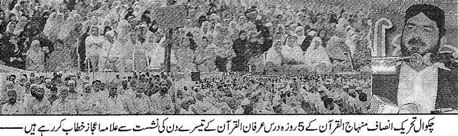 Minhaj-ul-Quran  Print Media CoverageDaily Jinnah Chakwal