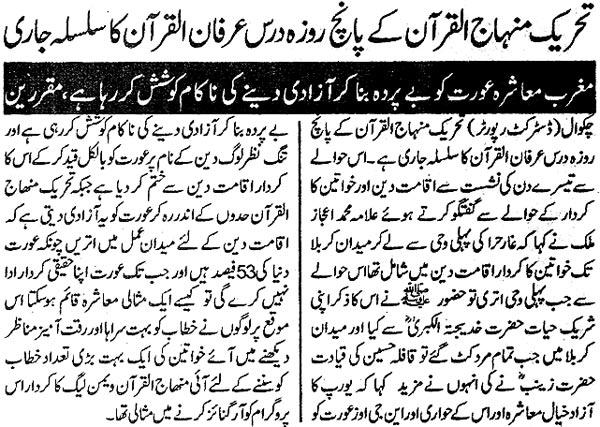 Minhaj-ul-Quran  Print Media CoverageDaily Kainaat Chakwal
