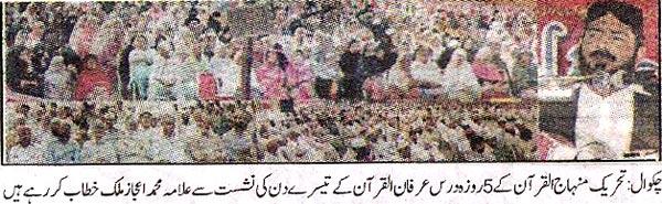 Minhaj-ul-Quran  Print Media CoverageDaily Khabrain Chakwal