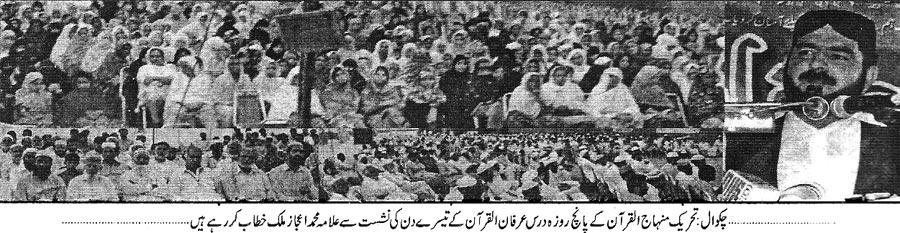 Minhaj-ul-Quran  Print Media CoverageDaily Public Eye Chakwal