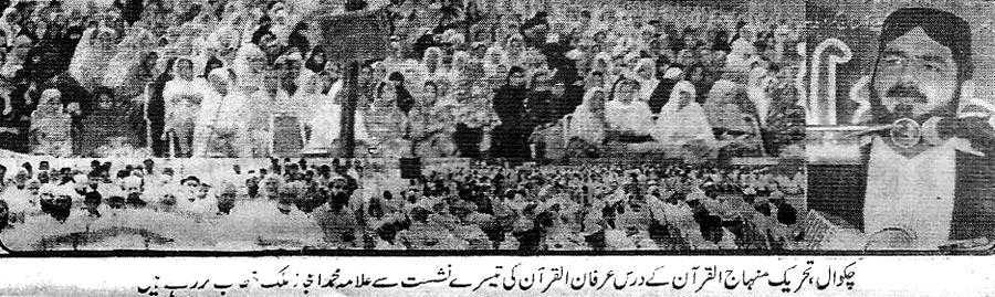 Minhaj-ul-Quran  Print Media CoverageDaily Musalmaan  Chakwal