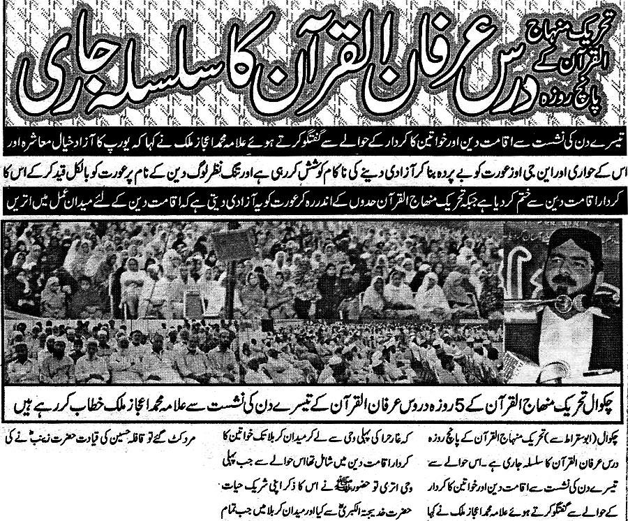 Minhaj-ul-Quran  Print Media CoverageDaily Dhan Kahoon Chakwal