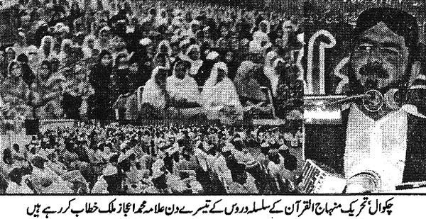 Minhaj-ul-Quran  Print Media CoverageDaily Pukar Chakwal