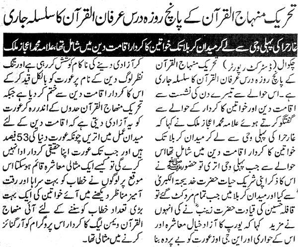 Minhaj-ul-Quran  Print Media CoverageDaily Capital Express