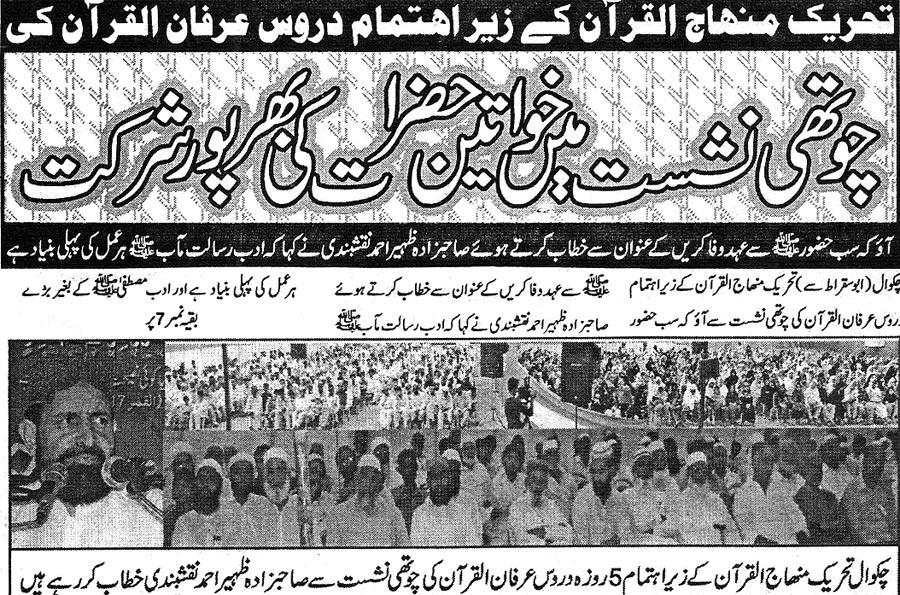 Mustafavi Student Movement Print Media Coverage Daily Chakwal Nama