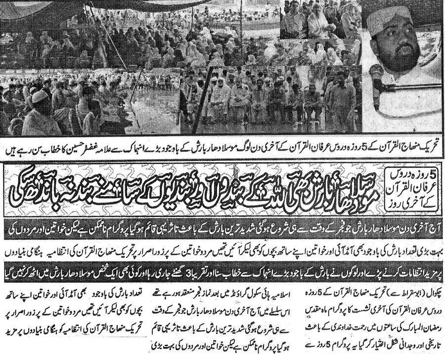 Minhaj-ul-Quran  Print Media CoverageDaily Anookha Chakwal