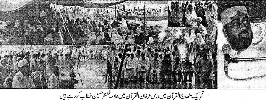 Pakistan Awami Tehreek  Print Media Coverage Daily Kainaat