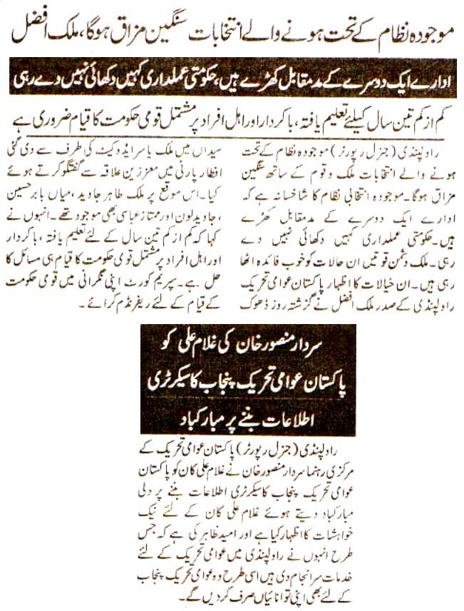 Mustafavi Student Movement Print Media Coverage Daily Jinnah