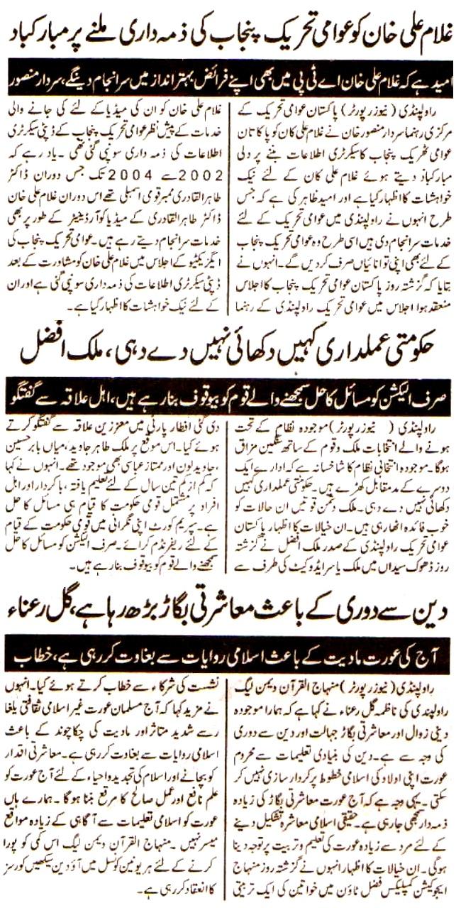 Mustafavi Student Movement Print Media Coverage Daily Musalaman