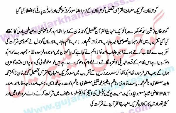 Minhaj-ul-Quran  Print Media CoverageGujar khan Express
