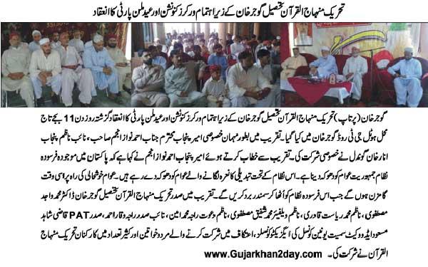 Minhaj-ul-Quran  Print Media CoverageGujar Khan Today
