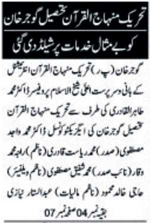 Minhaj-ul-Quran  Print Media CoverageWeekly Rawal