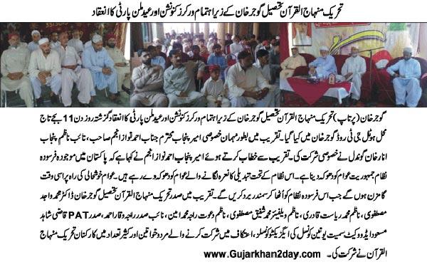 Minhaj-ul-Quran  Print Media CoverageGujarkhan 2 Day.com