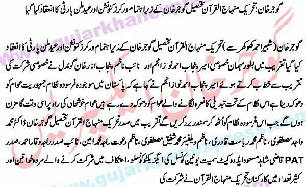 Minhaj-ul-Quran  Print Media CoverageGujarkhan Express.com