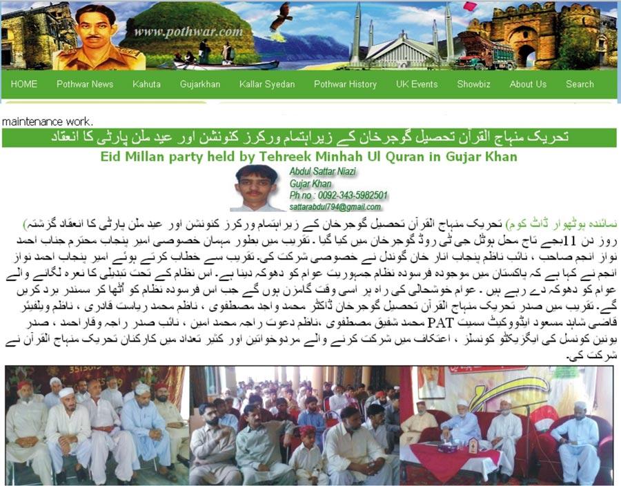 Minhaj-ul-Quran  Print Media Coveragewww.Pothwar.com
