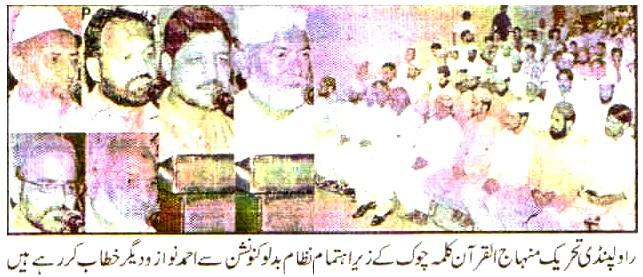 Minhaj-ul-Quran  Print Media CoverageDaily Voice Of Pakista
