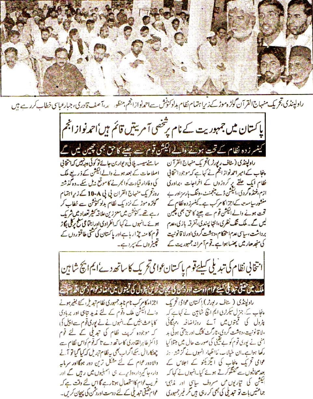 Mustafavi Student Movement Print Media Coverage Daily Kainat