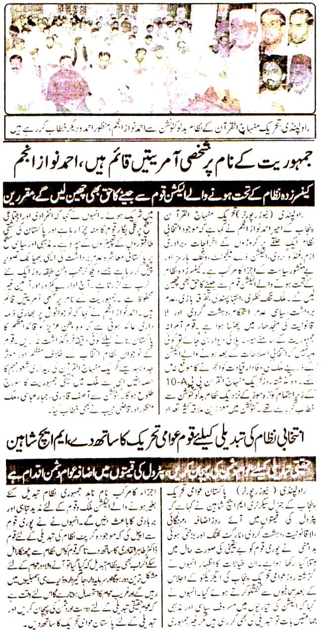 Mustafavi Student Movement Print Media Coverage Daily Musalman