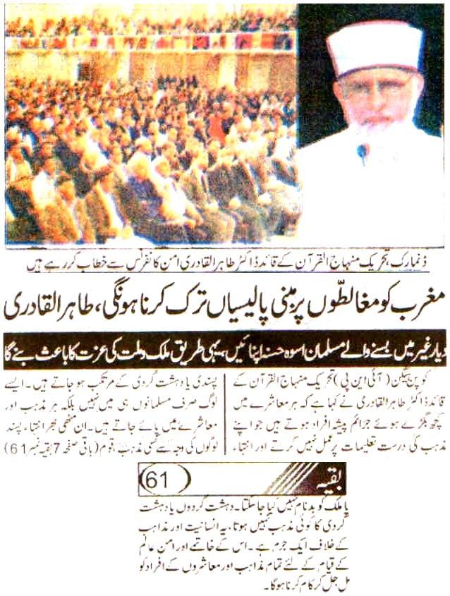 Minhaj-ul-Quran  Print Media CoverageDaily Musalman Back Page