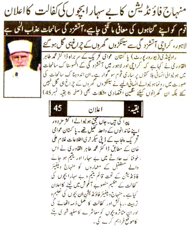 Minhaj-ul-Quran  Print Media CoverageDaily Universal Back Page