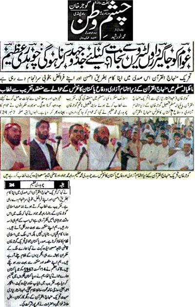 Mustafavi Student Movement Print Media Coverage Weekly Chasham-e-Watan