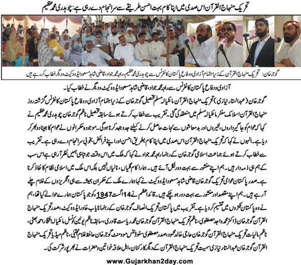Minhaj-ul-Quran  Print Media CoverageGujarkhan2day.com