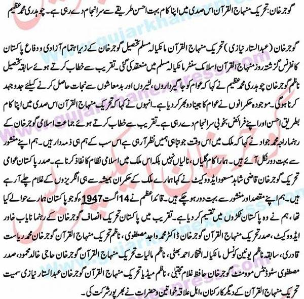 Minhaj-ul-Quran  Print Media Coveragewww.GujakrkhanExpress.com