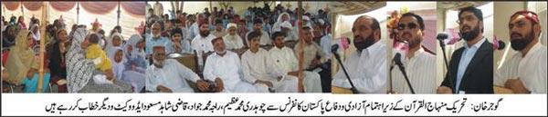 Minhaj-ul-Quran  Print Media CoverageGujarKhan News