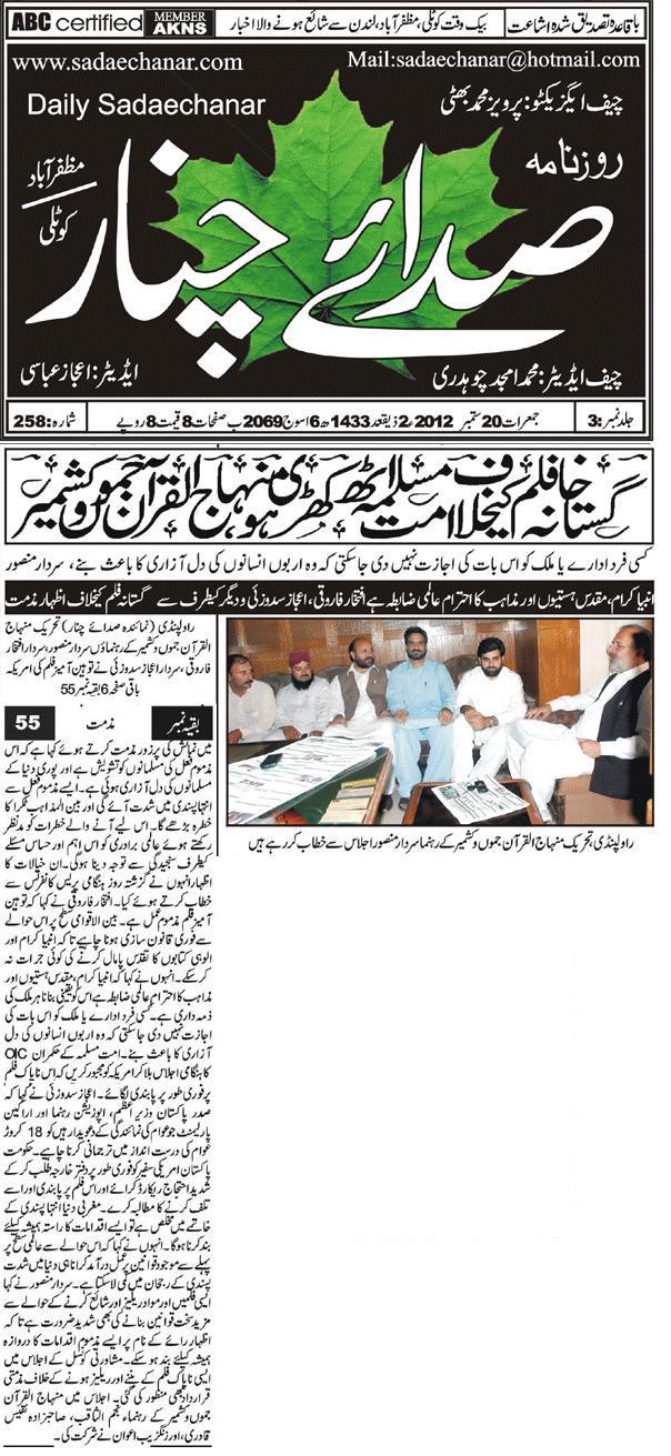 Minhaj-ul-Quran  Print Media CoverageSada-e-Chanar