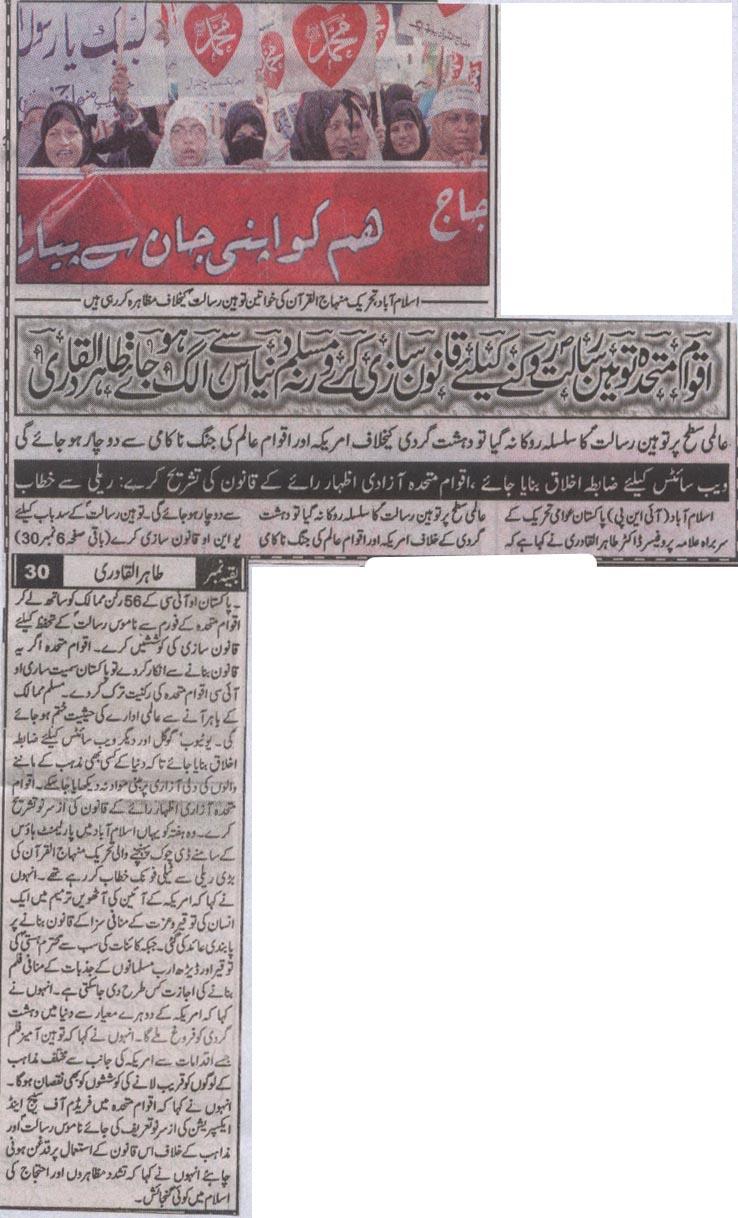 Mustafavi Student Movement Print Media Coverage Daily Ash-Sharq