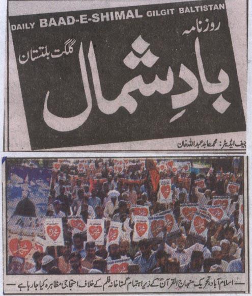 Minhaj-ul-Quran  Print Media CoverageDaily Baad-e-Shimal