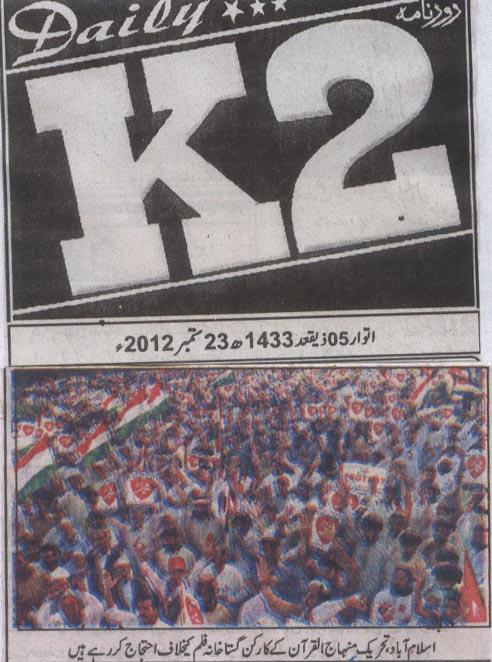 Minhaj-ul-Quran  Print Media CoverageDaily K2